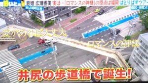 「福岡市南区井尻歩道橋」の画像検索結果